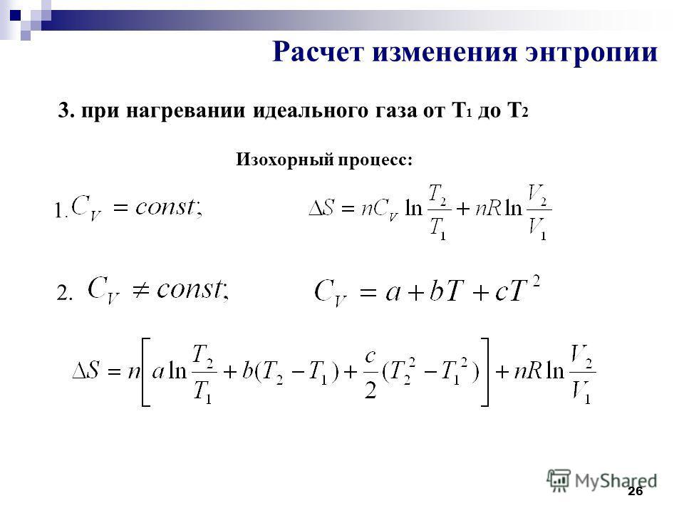26 3. при нагревании идеального газа от Т 1 до Т 2 Расчет изменения энтропии Изохорный процесс: 1.1. 2.