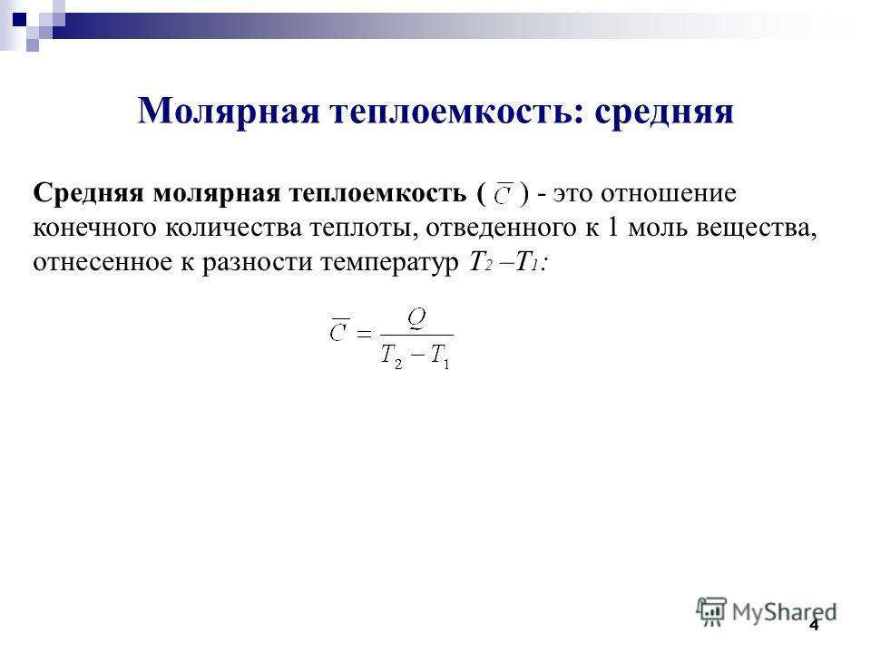 4 Молярная теплоемкость: средняя Средняя молярная теплоемкость () - это отношение конечного количества теплоты, отведенного к 1 моль вещества, отнесенное к разности температур Т 2 –Т 1 :