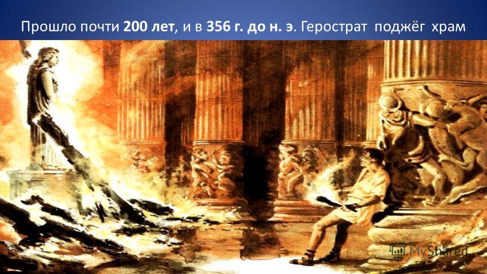 Прошло почти 200 лет, и в 356 г. до н. э. Герострат поджёг храм