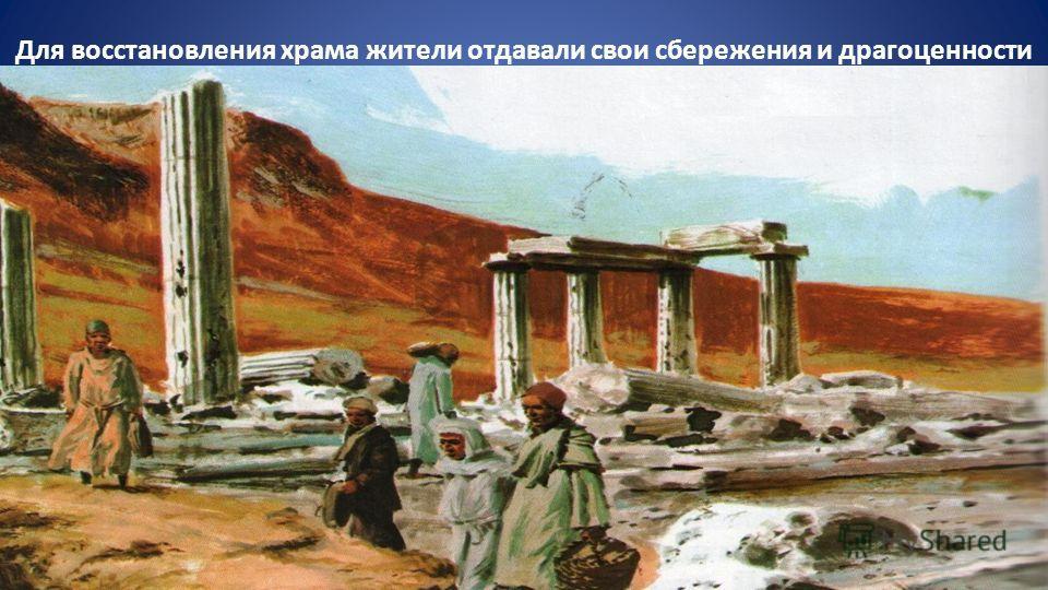 Для восстановления храма жители отдавали свои сбережения и драгоценности