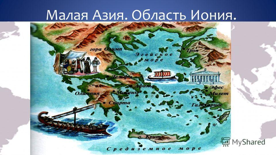 Малая Азия. Область Иония.