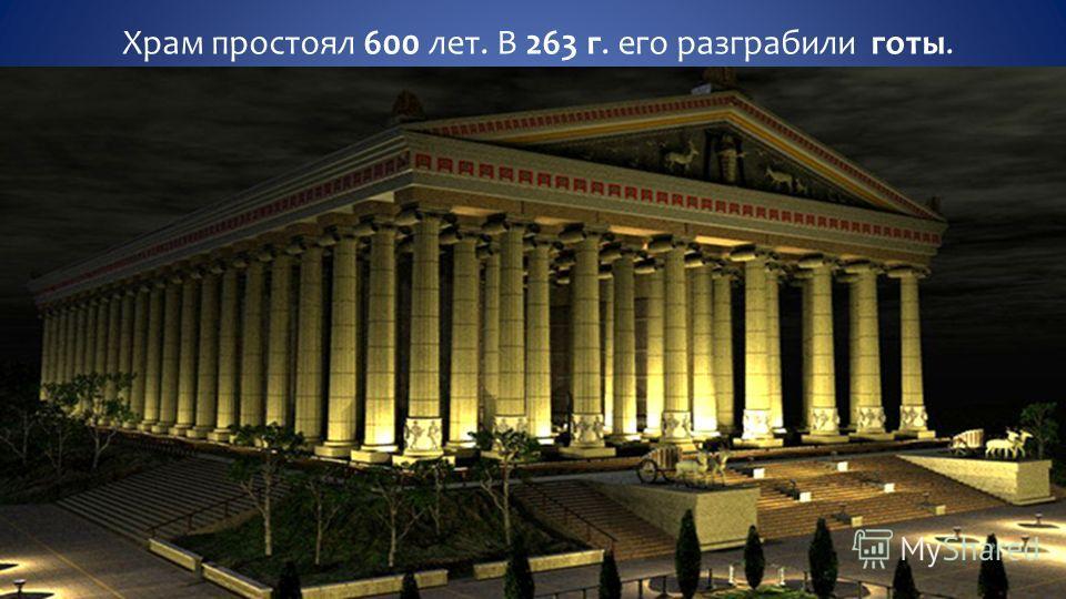 Храм простоял 600 лет. В 263 г. его разграбили готы.