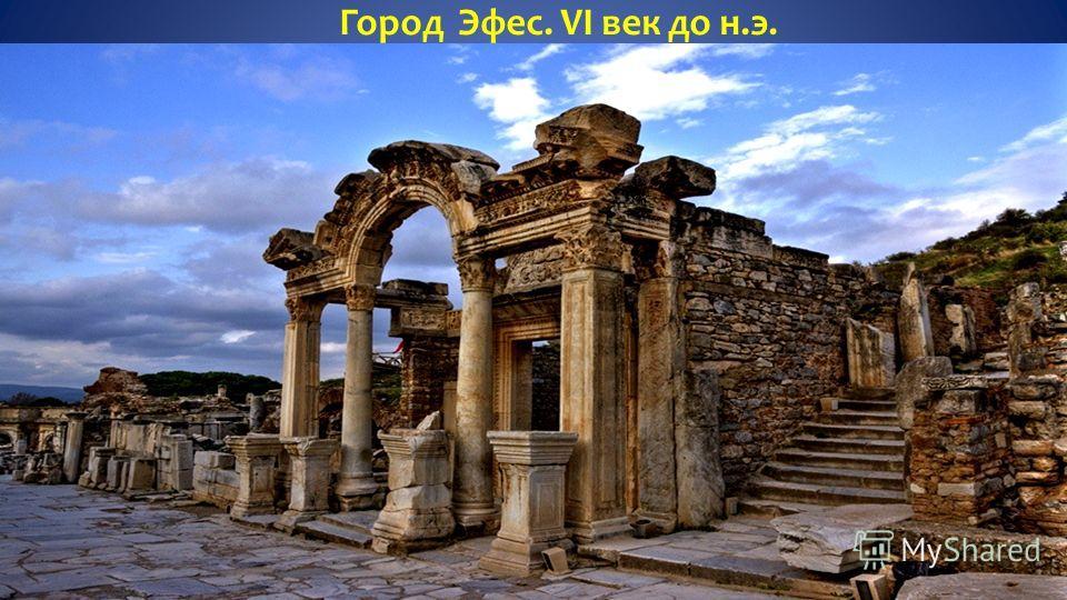 Город Эфес. VI век до н.э.