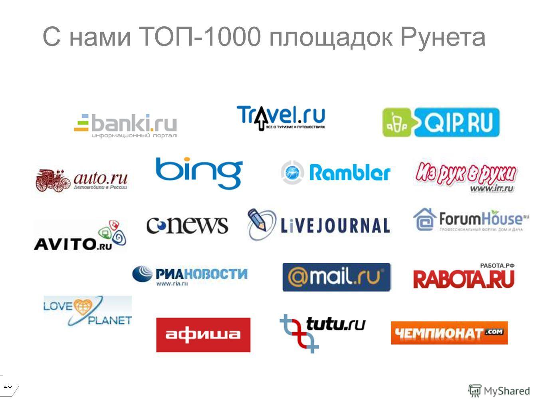 23 С нами ТОП-1000 площадок Рунета