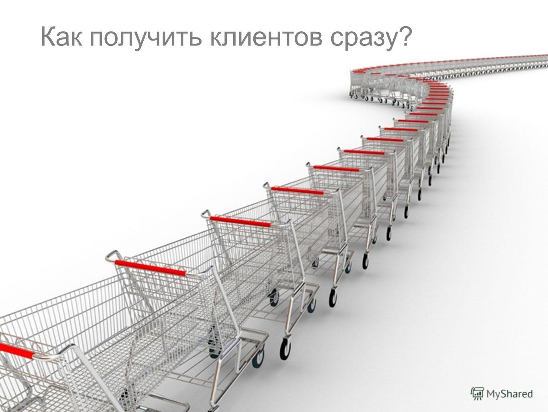 4 Как получить клиентов сразу?