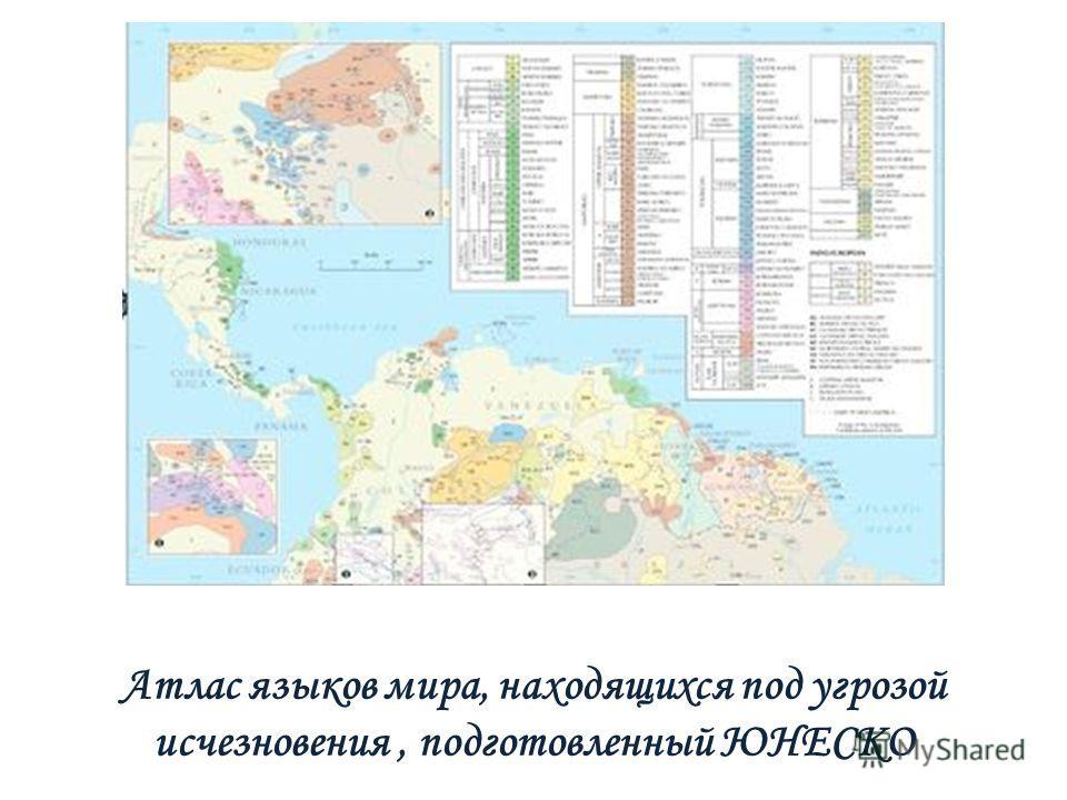 Атлас языков мира, находящихся под угрозой исчезновения, подготовленный ЮНЕСКО