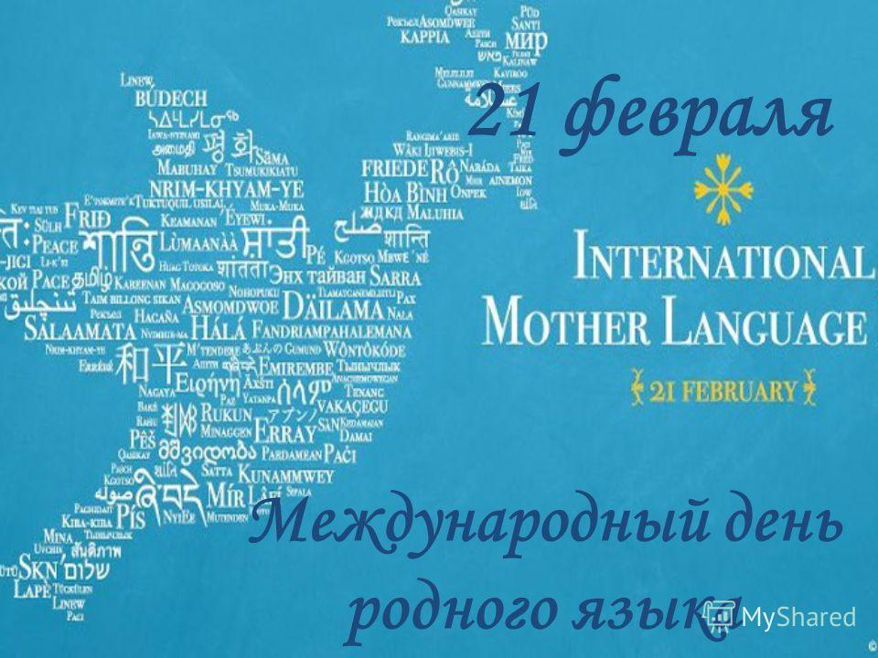 21 февраля Международный день родного языка