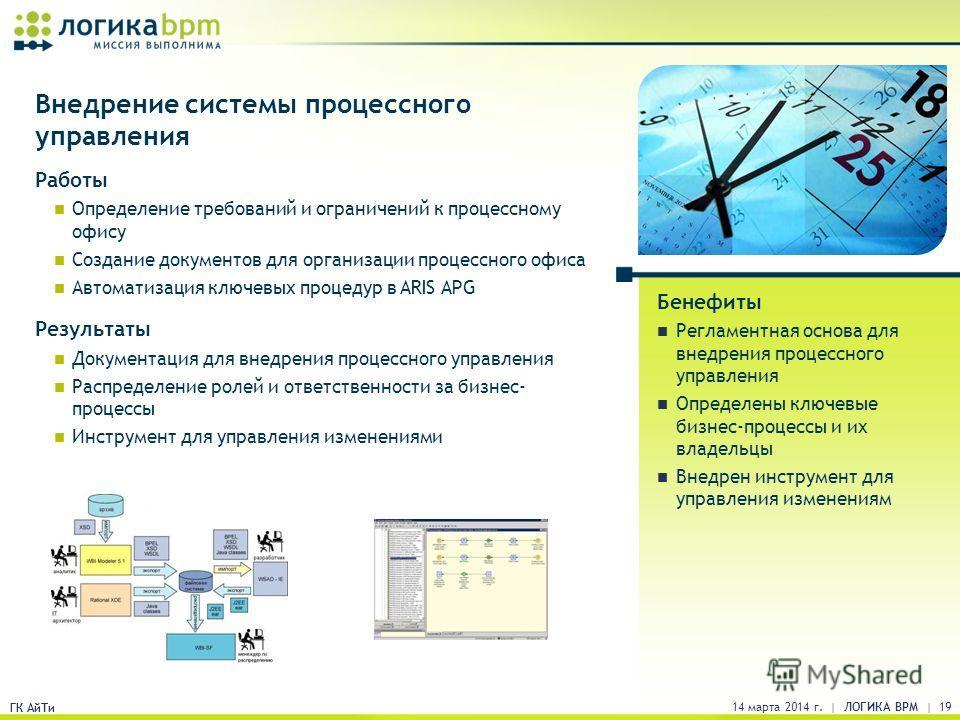ГК АйТи Внедрение системы процессного управления Работы Определение требований и ограничений к процессному офису Создание документов для организации процессного офиса Автоматизация ключевых процедур в ARIS APG Результаты Документация для внедрения пр
