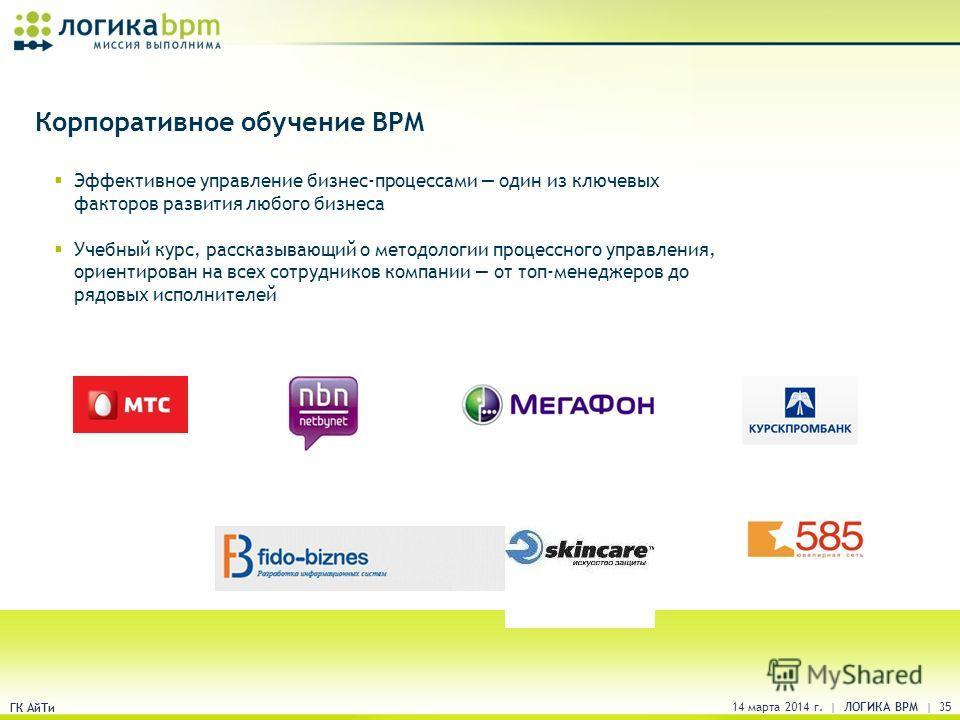 ГК АйТи Корпоративное обучение BPM Эффективное управление бизнес-процессами один из ключевых факторов развития любого бизнеса Учебный курс, рассказывающий о методологии процессного управления, ориентирован на всех сотрудников компании от топ-менеджер
