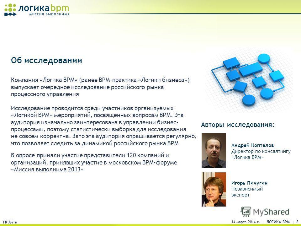 ГК АйТи Об исследовании Компания «Логика BPM» (ранее BPM-практика «Логики бизнеса») выпускает очередное исследование российского рынка процессного управления Исследование проводится среди участников организуемых «Логикой BPM» мероприятий, посвященных
