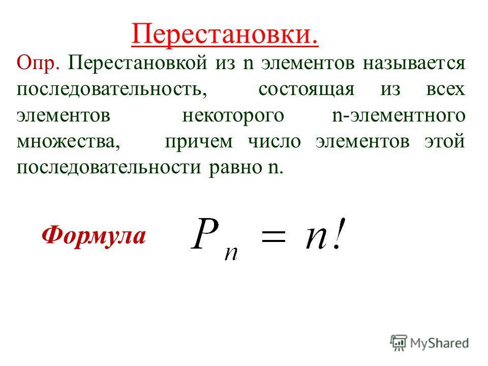 Перестановки. Опр. Перестановкой из n элементов называется последовательность, состоящая из всех элементов некоторого n-элементного множества, причем число элементов этой последовательности равно n. Формула