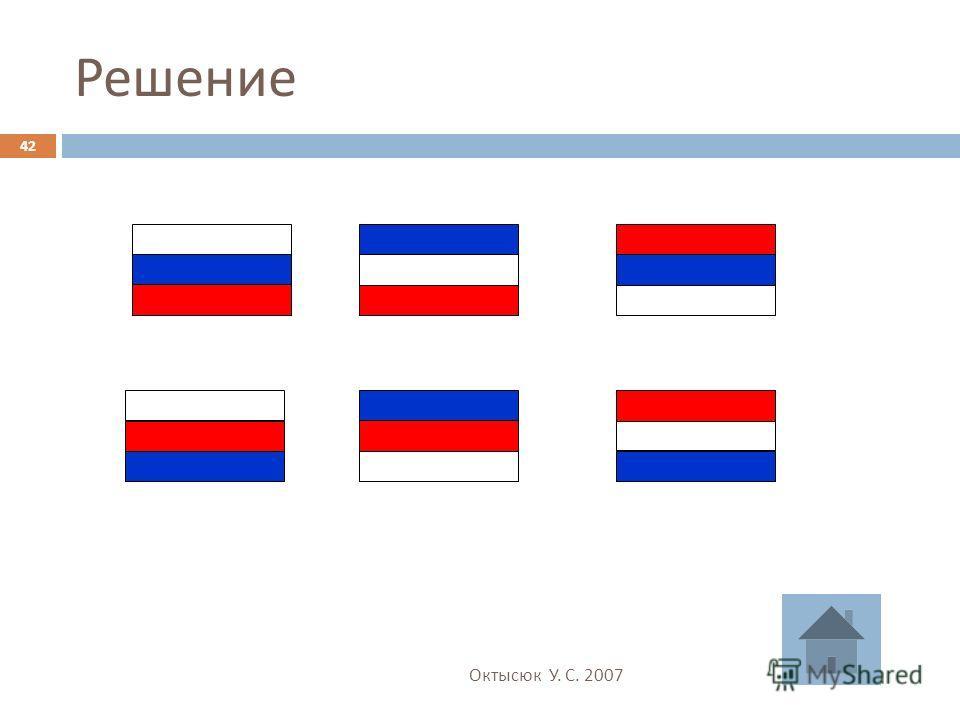 Октысюк У. С. 2007 42 Решение