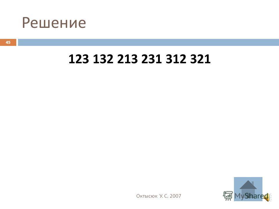 Октысюк У. С. 2007 45 Решение 123 132 213 231 312 321