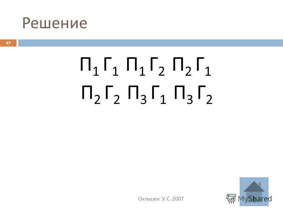 Октысюк У. С. 2007 47 Решение П 1 Г 1 П 1 Г 2 П 2 Г 1 П 2 Г 2 П 3 Г 1 П 3 Г 2