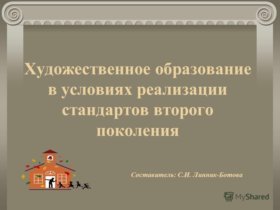 Художественное образование в условиях реализации стандартов второго поколения Составитель: С.И. Линник-Ботова