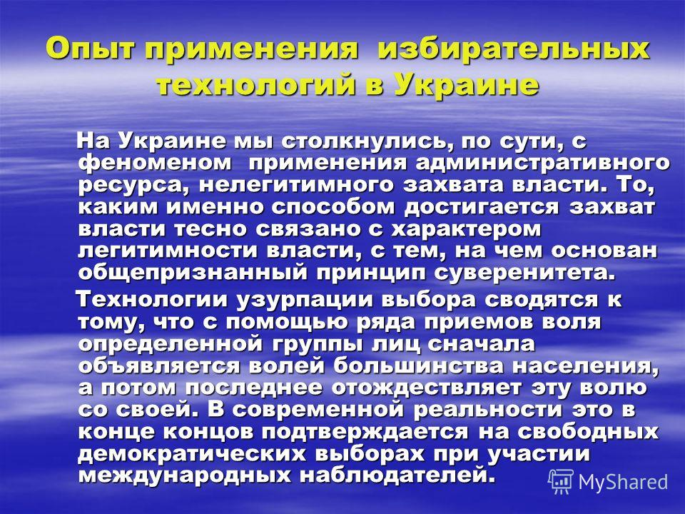 Опыт применения избирательных технологий в Украине На Украине мы столкнулись, по сути, с феноменом применения административного ресурса, нелегитимного захвата власти. То, каким именно способом достигается захват власти тесно связано с характером леги