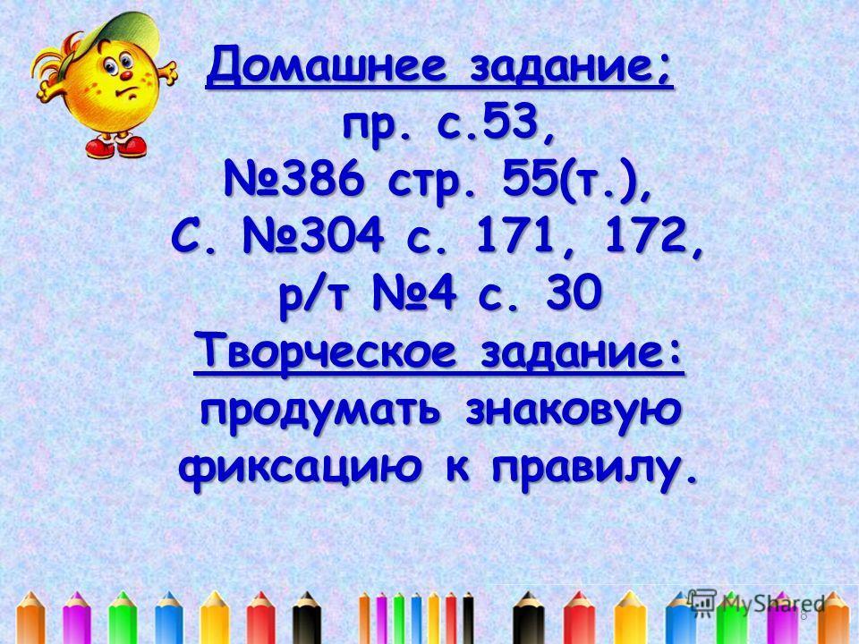18 Домашнее задание; пр. с.53, 386 стр. 55(т.), С. 304 с. 171, 172, р/т 4 с. 30 Творческое задание: продумать знаковую фиксацию к правилу.