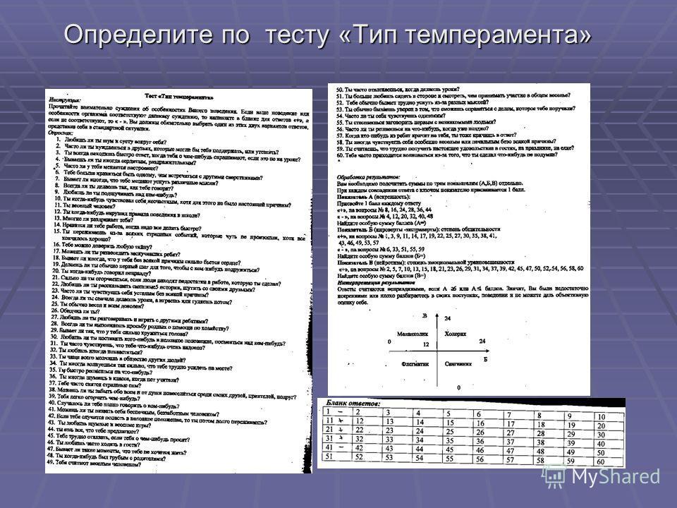 Определите по тесту «Тип темперамента»