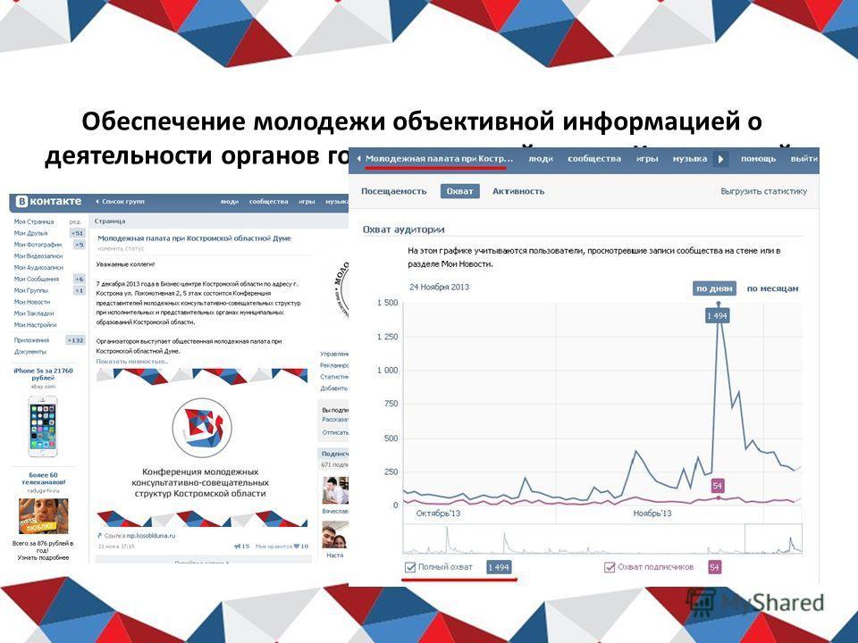 Обеспечение молодежи объективной информацией о деятельности органов государственной власти Костромской области