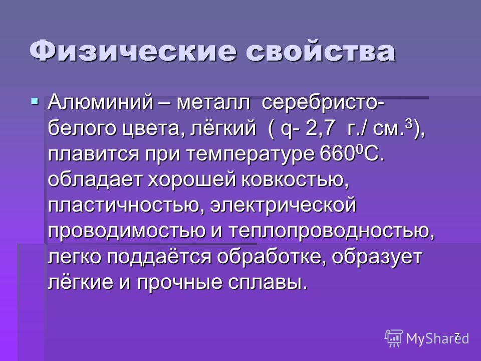 6 Периодическая система химических элементов Д. И. Менделеева Периоды 1 2 3 4 5 6 7 Ряды 1 2 3 4 10 9 8 7 5 6 Группы элементов IIIVIVVIIIIIIVVIII Характеристика 1. Впервые получен в 1825 году Гансом Эрстедом. 2. В Периодической системе расположен в 3