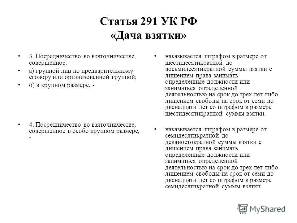 Статья 291 УК РФ «Дача взятки» 3. Посредничество во взяточничестве, совершенное: а) группой лиц по предварительному сговору или организованной группой; б) в крупном размере, - 4. Посредничество во взяточничестве, совершенное в особо крупном размере,
