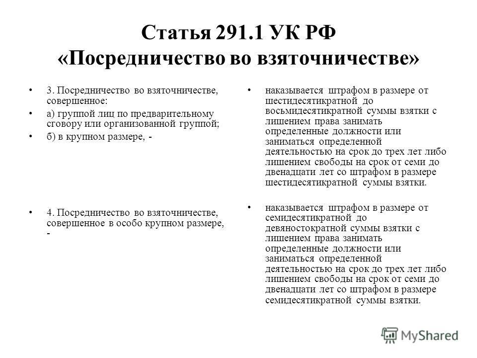 Статья 291.1 УК РФ «Посредничество во взяточничестве» 3. Посредничество во взяточничестве, совершенное: а) группой лиц по предварительному сговору или организованной группой; б) в крупном размере, - 4. Посредничество во взяточничестве, совершенное в