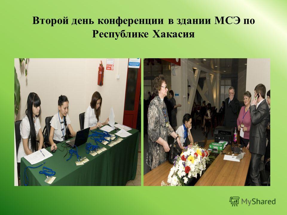 Второй день конференции в здании МСЭ по Республике Хакасия
