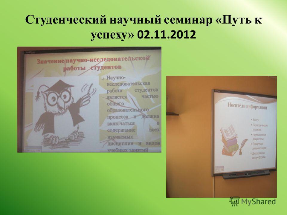 Студенческий научный семинар «Путь к успеху» 02.11.2012