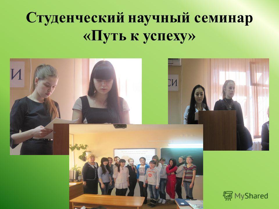 Студенческий научный семинар «Путь к успеху»