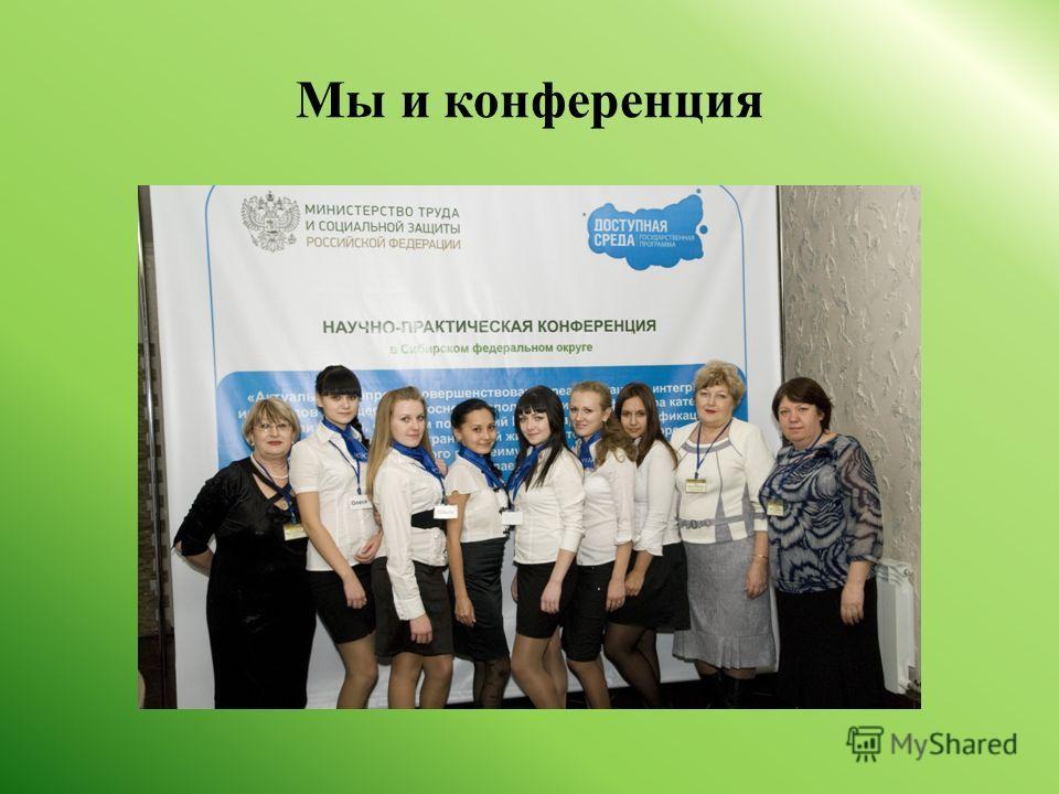 Мы и конференция