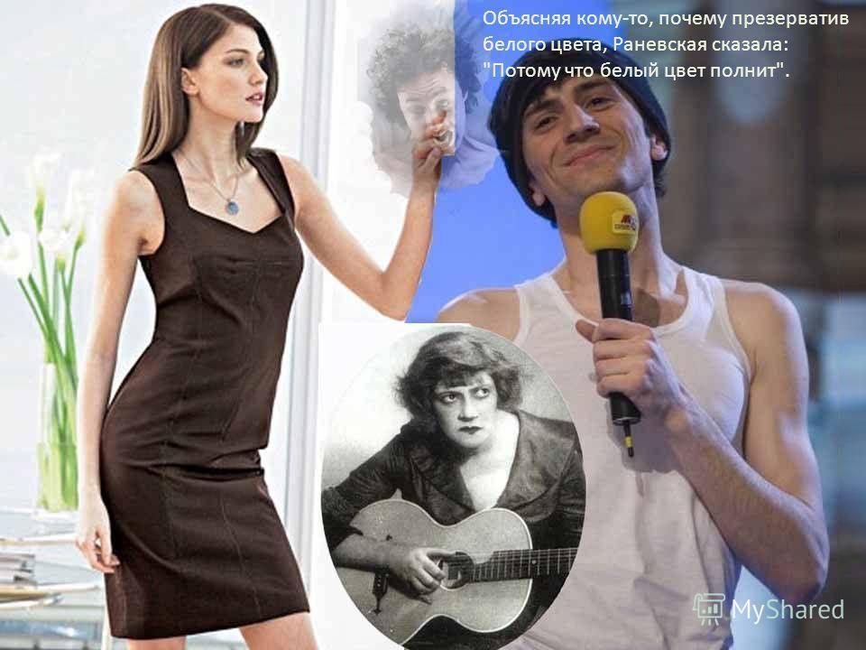- Вы не поверите, Фаина Георгиевна, но меня еще не целовал никто, кроме жениха! - Это вы хвастаете, милочка, или жалуетесь?