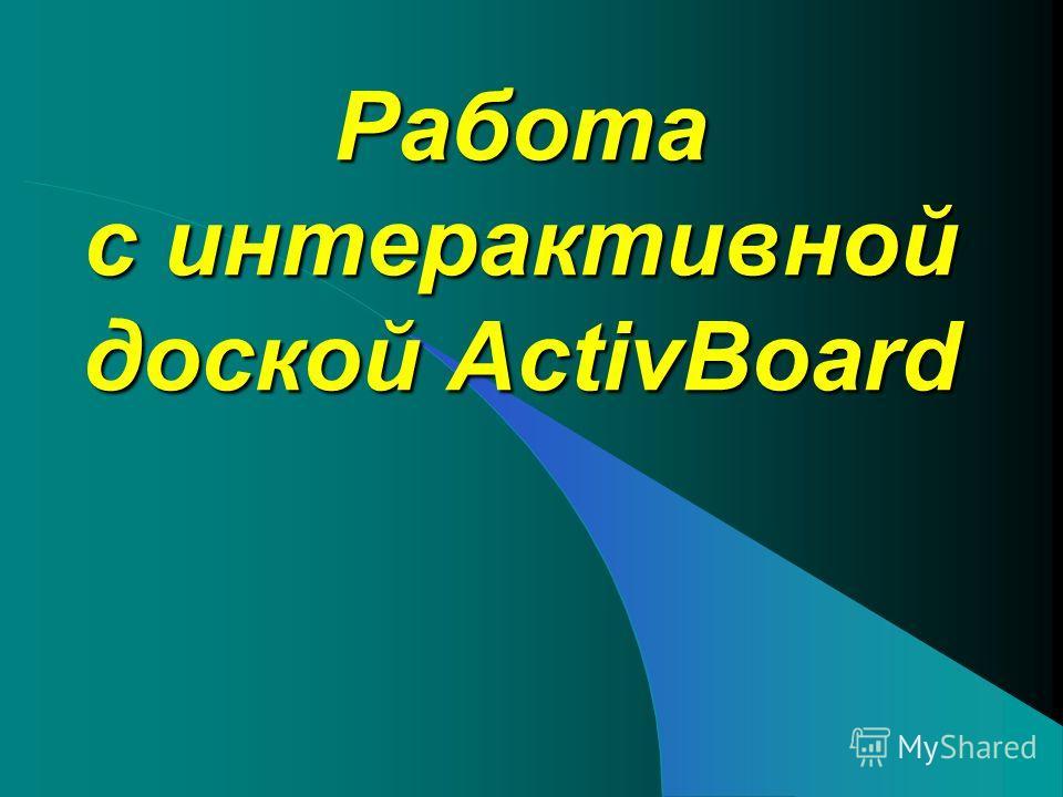 Работа с интерактивной доской ActivBoard