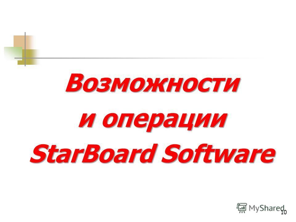 Возможности и операции StarBoard Software 10