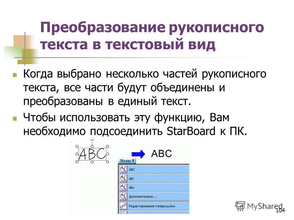 Преобразование рукописного текста в текстовый вид Когда выбрано несколько частей рукописного текста, все части будут объединены и преобразованы в единый текст. Чтобы использовать эту функцию, Вам необходимо подсоединить StarBoard к ПК. 104