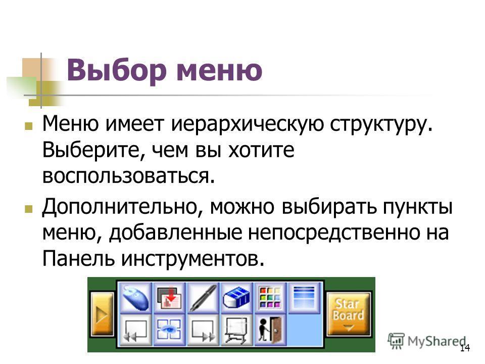 Выбор меню Меню имеет иерархическую структуру. Выберите, чем вы хотите воспользоваться. Дополнительно, можно выбирать пункты меню, добавленные непосредственно на Панель инструментов. 14
