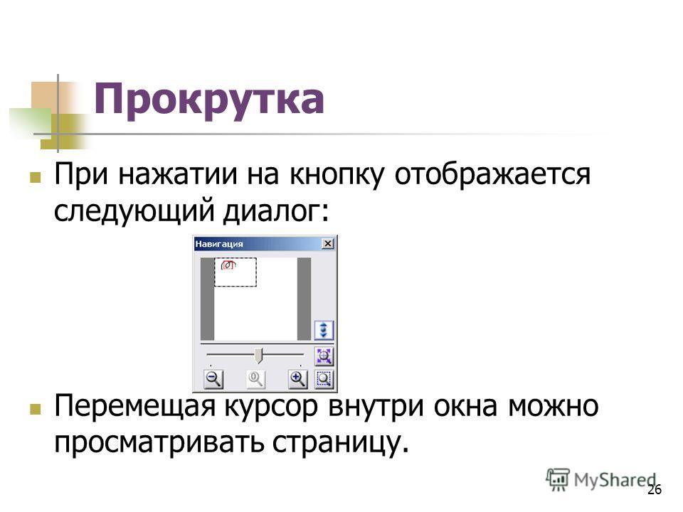 Прокрутка При нажатии на кнопку отображается следующий диалог: Перемещая курсор внутри окна можно просматривать страницу. 26