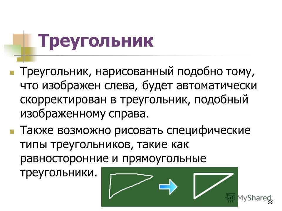 Треугольник Треугольник, нарисованный подобно тому, что изображен слева, будет автоматически скорректирован в треугольник, подобный изображенному справа. Также возможно рисовать специфические типы треугольников, такие как равносторонние и прямоугольн