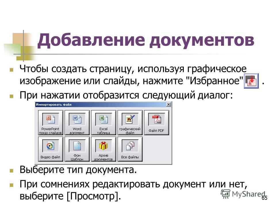 Добавление документов Чтобы создать страницу, используя графическое изображение или слайды, нажмите Избранное. При нажатии отобразится следующий диалог: Выберите тип документа. При сомнениях редактировать документ или нет, выберите [Просмотр]. 65