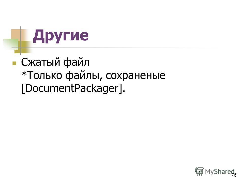 Другие Сжатый файл *Только файлы, сохраненые [DocumentPackager]. 76