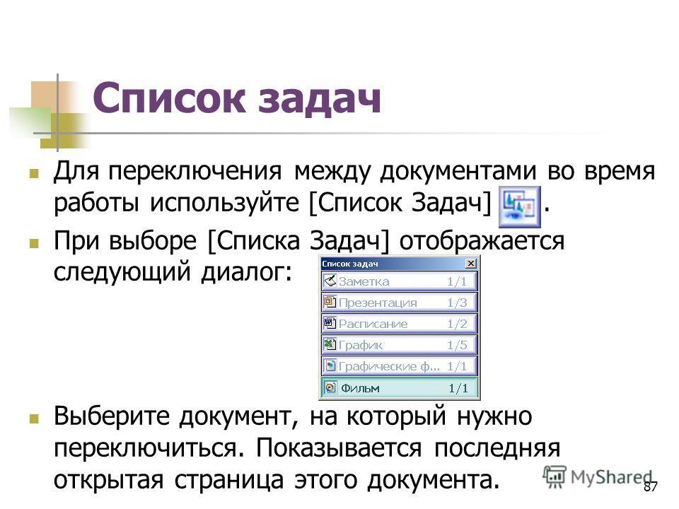 Список задач Для переключения между документами во время работы используйте [Список Задач]. При выборе [Списка Задач] отображается следующий диалог: Выберите документ, на который нужно переключиться. Показывается последняя открытая страница этого док