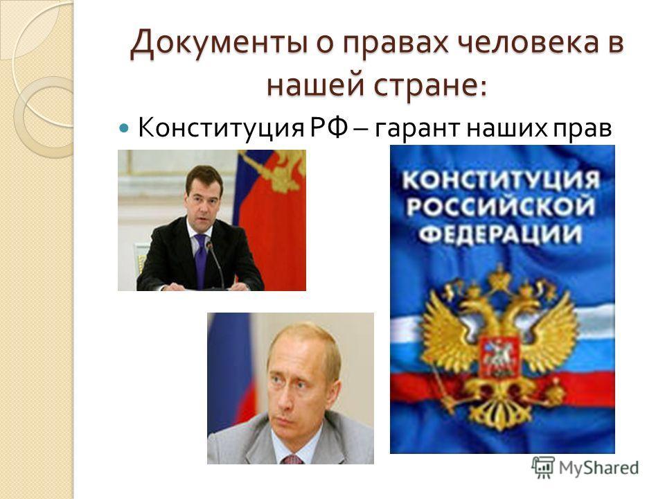 Документы о правах человека в нашей стране : Конституция РФ – гарант наших прав