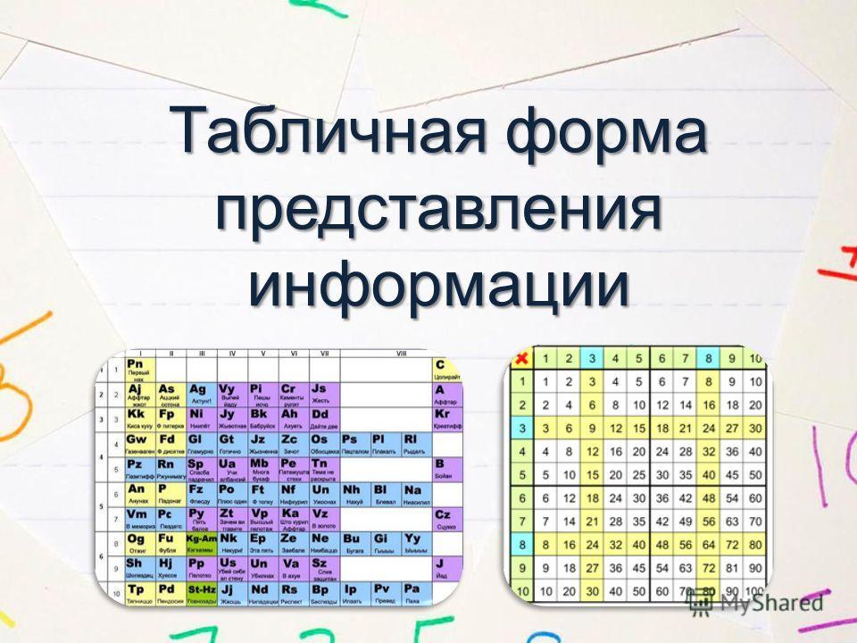 Табличная форма представления информации