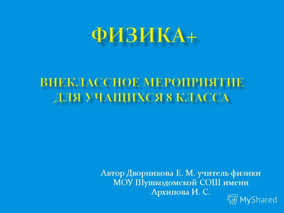 Автор Дворникова Е. М. учитель физики МОУ Шушкодомской СОШ имени Архипова И. С.