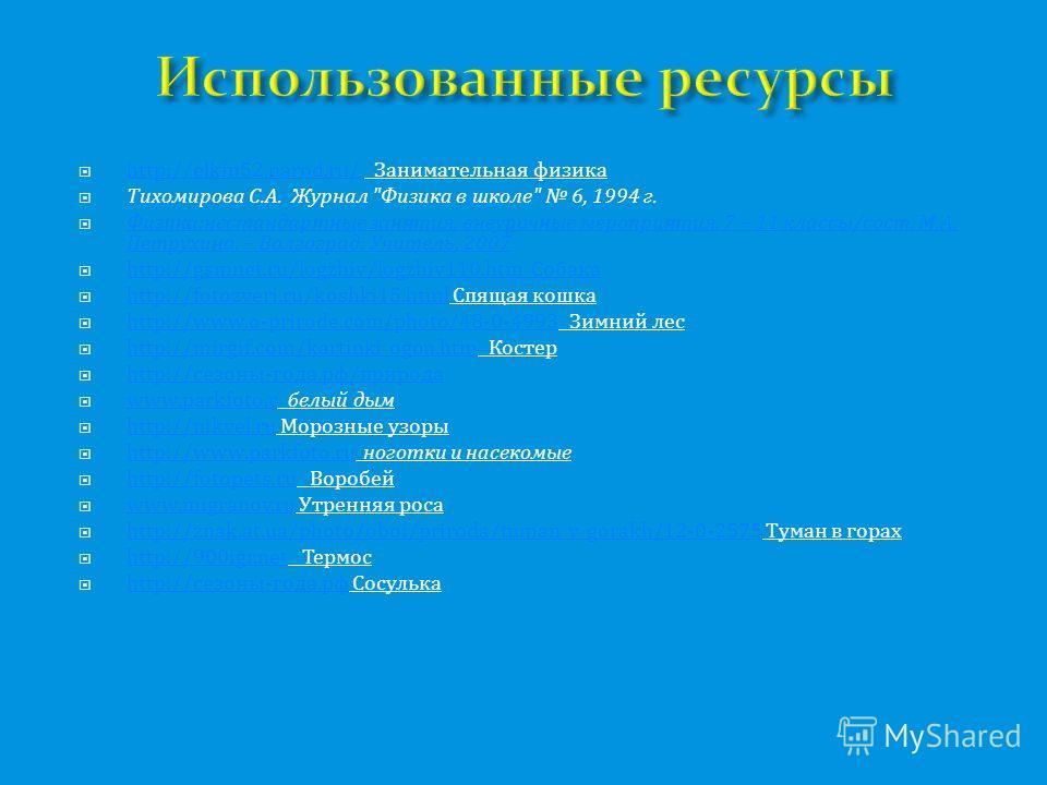 http://elkin52.narod.ru/ Занимательная физика http://elkin52.narod.ru/ Тихомирова С.А. Журнал