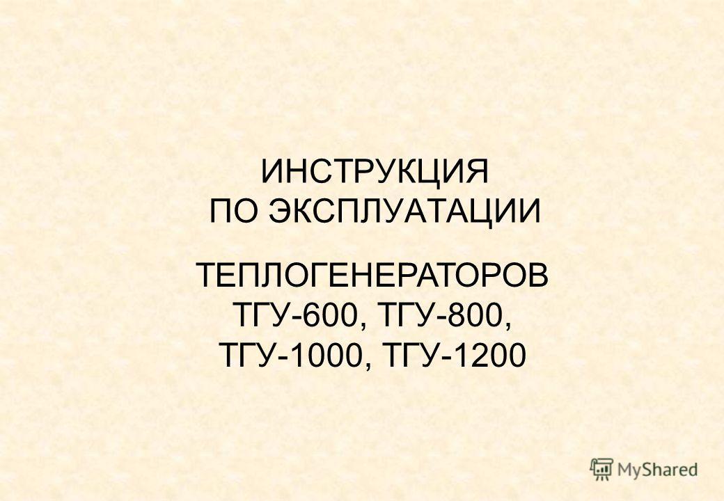 ИНСТРУКЦИЯ ПО ЭКСПЛУАТАЦИИ ТЕПЛОГЕНЕРАТОРОВ ТГУ-600, ТГУ-800, ТГУ-1000, ТГУ-1200