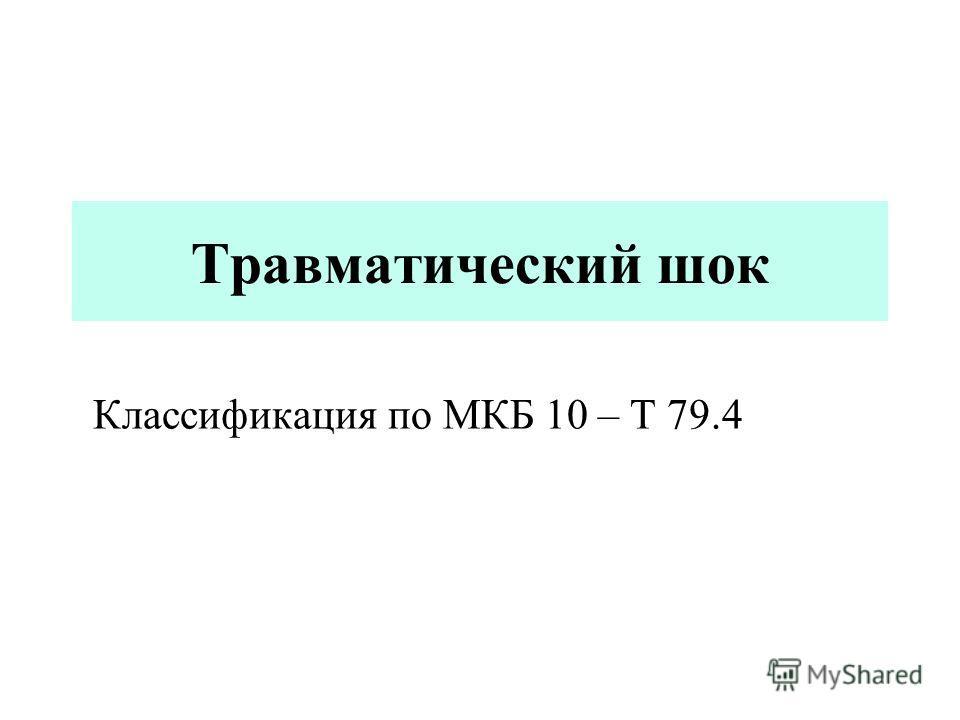 Травматический шок Классификация по МКБ 10 – Т 79.4