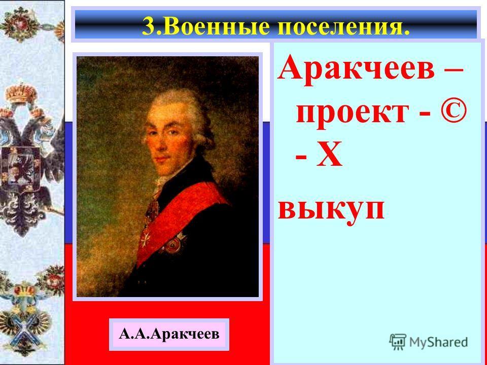 Аракчеев – проект - © - Х выкуп 3.Военные поселения. А.А.Аракчеев