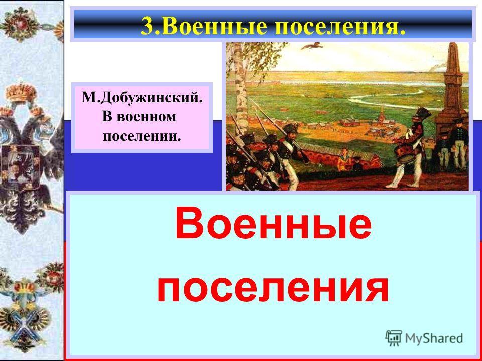Военные поселения 3.Военные поселения. М.Добужинский. В военном поселении.