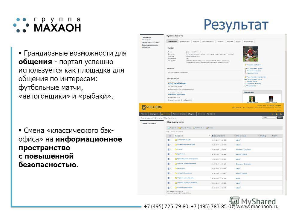 +7 (495) 725-79-80, +7 (495) 783-85-07; www. machaon.ru Результат Грандиозные возможности для общения - портал успешно используется как площадка для общения по интересам: футбольные матчи, «автогонщики» и «рыбаки». Смена «классического бэк- офиса» на