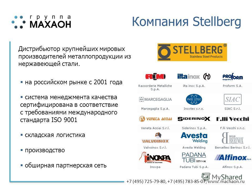 +7 (495) 725-79-80, +7 (495) 783-85-07; www. machaon.ru на российском рынке с 2001 года система менеджмента качества сертифицирована в соответствие с требованиями международного стандарта ISO 9001 складская логистика производство обширная партнерская
